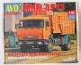 AVD1273 - мусоровоз МКМ-4503 (КАМАЗ- 43253)  (1:43)