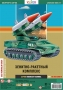 061 Умная бумага Зенитно-ракетный комплекс