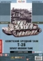 073 УМНАЯ БУМАГА   Советский средний танк Т-28