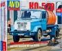 AVD1256 - вакуумная машина КО-520 (ЗИЛ-4333)  (1:43)
