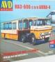 AVD7050- АВТОПОЕЗД КАЗ-608 С ПОЛУПРИЦЕПОМ АППА-4 1/43